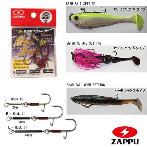 Zappu Hitch Hook #L