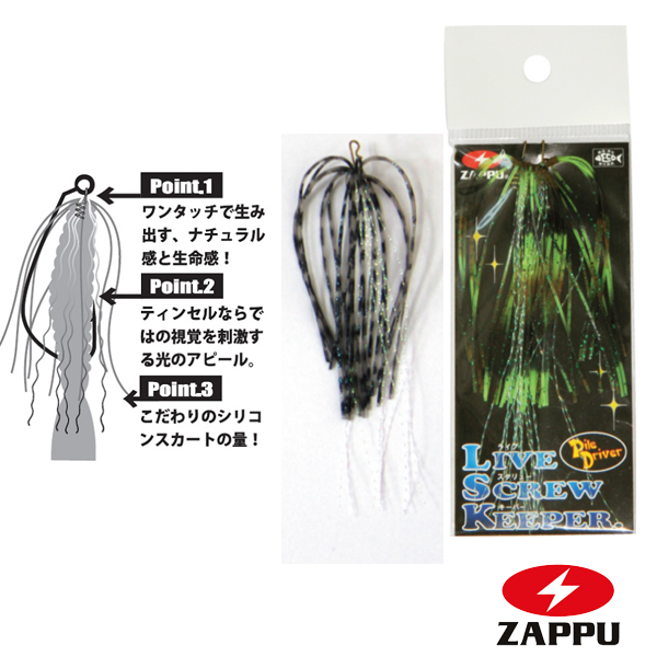 Zappu Live Screw Keeper #5